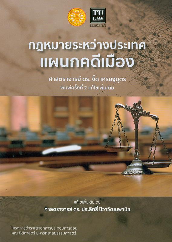 กฎหมายระหว่างประเทศแผนกคดีเมือง /จิ๊ด เศรษฐบุตร ; ปรับปรุงแก้ไขโดย ประสิทธิ์ ปิวาวัฒนพานิช