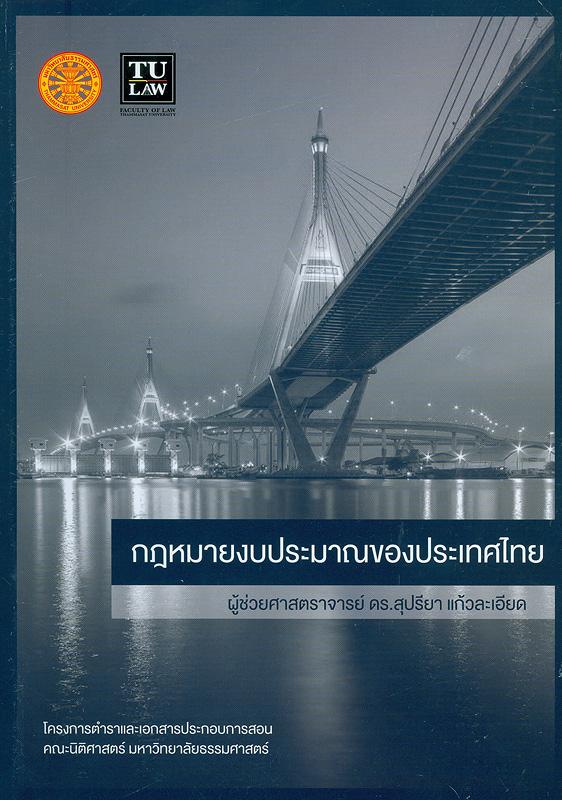 กฎหมายงบประมาณของประเทศไทย /สุปียา แก้วละเอียด