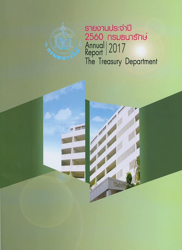 รายงานประจำปี 2560 กรมธนารักษ์ /กรมธนารักษ์ กระทรวงการคลัง||Annual report 2017 The Treasury Department|รายงานประจำปี กรมธนารักษ์