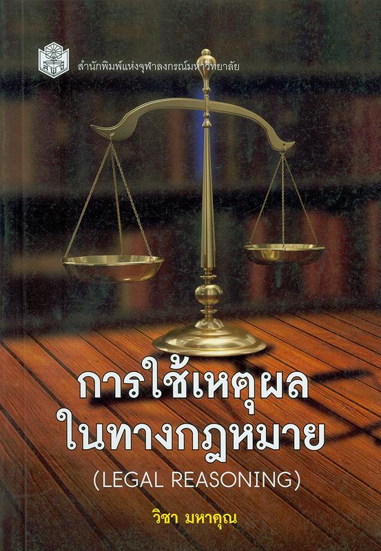 การใช้เหตุผลในทางกฎหมาย /วิชา มหาคุณ||Legal resoning