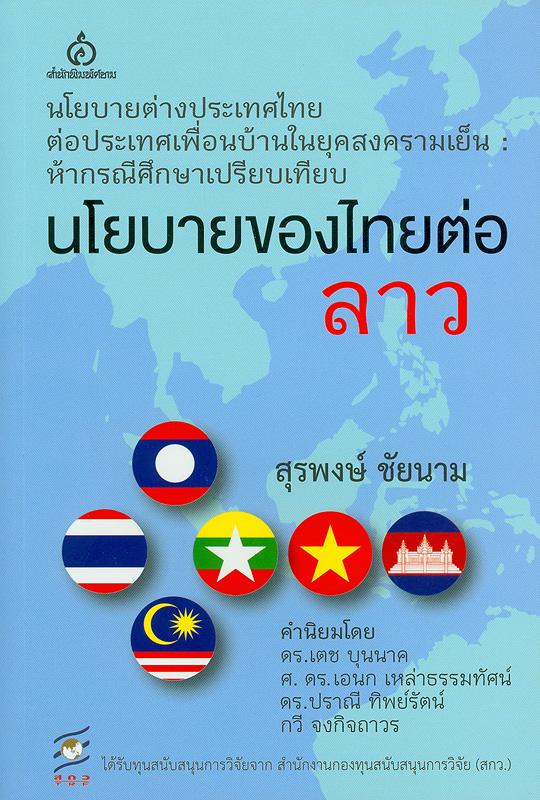 นโยบายของไทยต่อลาว /สุรพงษ์ ชัยนาม||นโยบายต่างประเทศต่อประเทศเพื่อนบ้านในยุคสงครามเย็น :ห้ากรณีศึกษาเปรียบเทียบ นโยบายของไทยต่อลาว