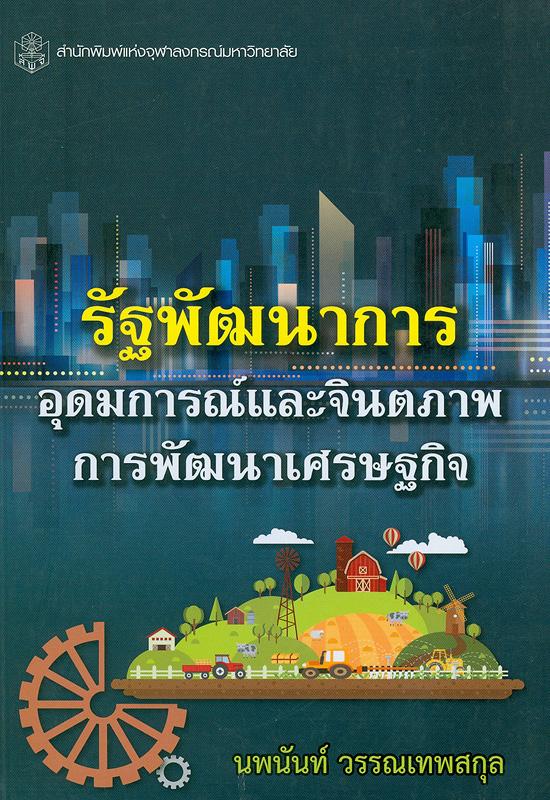 รัฐพัฒนาการ :อุดมการณ์และจินตภาพการพัฒนาเศรษฐกิจ /นพนันท์ วรรณเทพสกุล