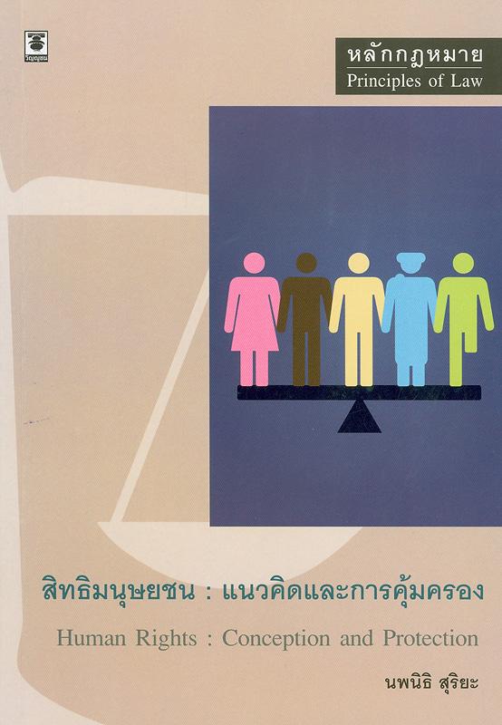 สิทธิมนุษยชน :แนวคิดและการคุ้มครอง /นพนิธิ สุริยะ||หลักกฎหมาย: สิทธิมนุษยชน: แนวคิดและการคุ้มครอง|Human rights: conception and protection