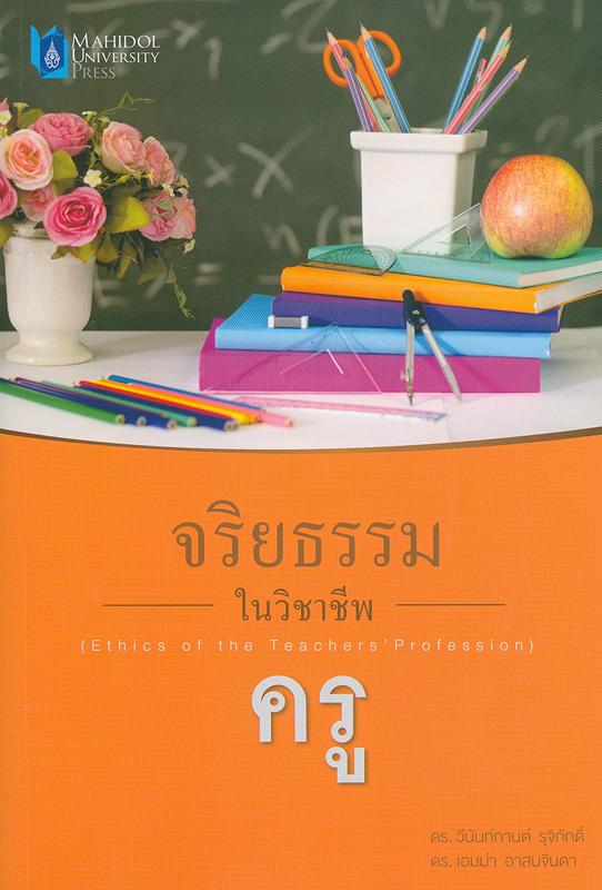 จริยธรรมในวิชาชีพครู /วีนันท์กานต์ รุจิภักดิ์ และเอมม่า อาสนจินดา||Ethics of the teachers' profession