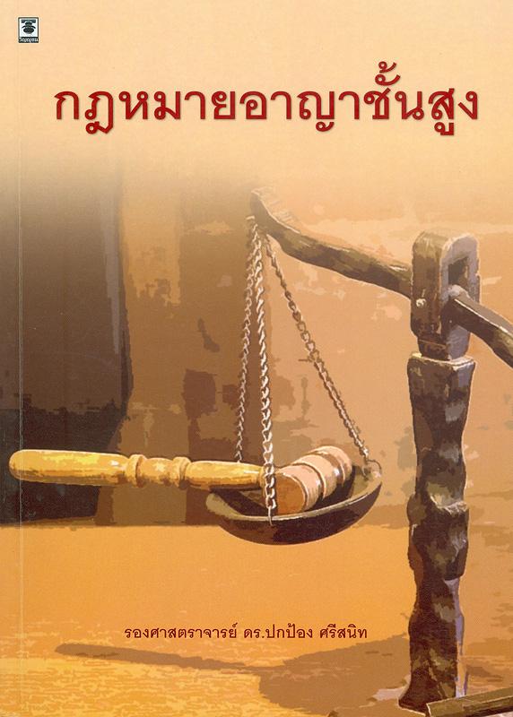 กฎหมายอาญาชั้นสูง :อาชญากรรม ความรับผิด และโทษอาญา /ปกป้อง ศรีสนิท