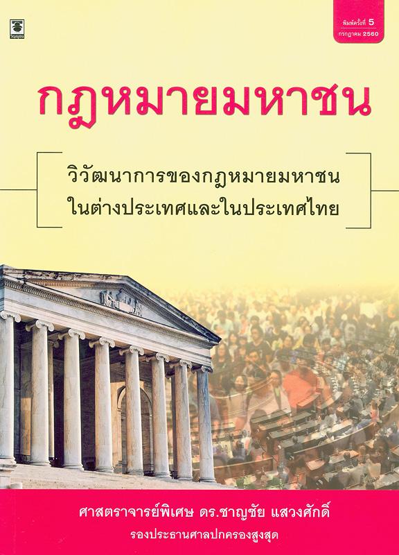 กฎหมายมหาชน :วิวัฒนาการของกฎหมายมหาชนในต่างประเทศและในประเทศไทย /ชาญชัย แสวงศักดิ์
