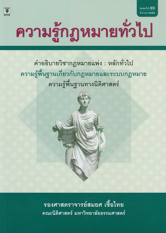 คำอธิบายวิชากฎหมายแพ่ง : หลักทั่วไป :ความรู้กฎหมายทั่วไป /สมยศ เชื้อไทย||ความรู้กฎหมายทั่วไป