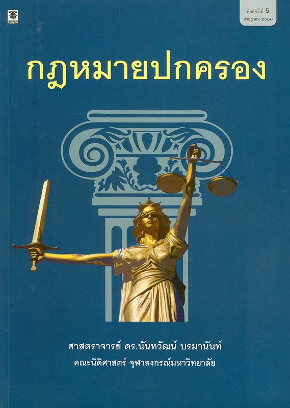 กฎหมายปกครอง /นันทวัฒน์ บรมานันท์
