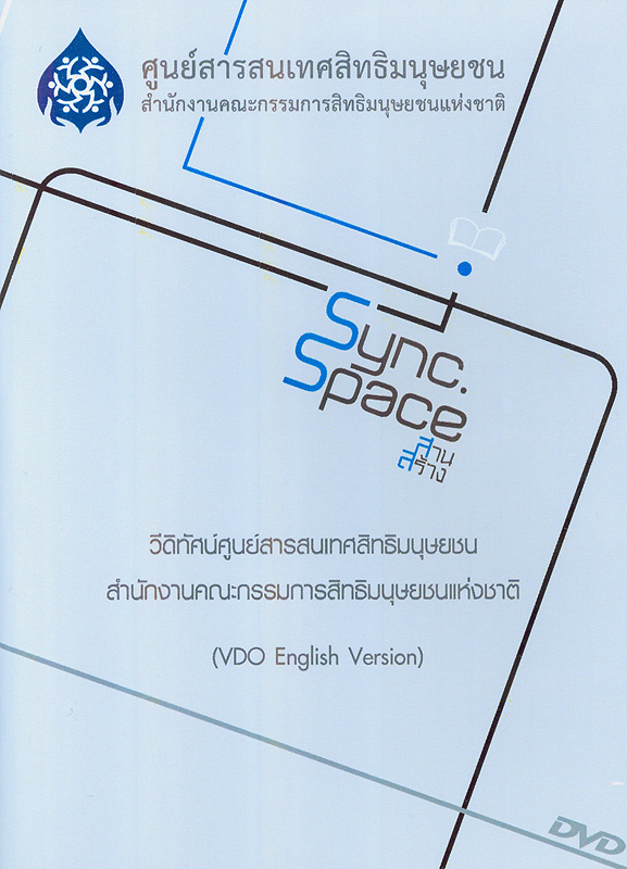 วีดิทัศน์ศูนย์สารสนเทศสิทธิมนุษยชน สำนักงานคณะกรรมการสิทธิมนุษยชนแห่งชาติ (VDO English version)/สำนักงานคณะกรรมการสิทธิมนุษยชนแห่งชาติ||Human Rights Information Center, Office of the National Human Rights Commission of Thailand (VDO English version)