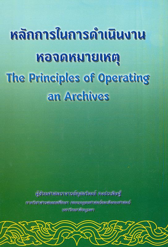 หลักการในการดำเนินงานหอจดหมายเหตุ /กุสลวัฒน์ คงประดิษฐ์||The Principles of Operating an Archives